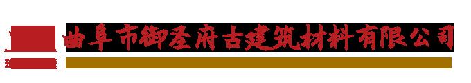 曲阜市12博体育wang站gujian筑材料有限公司_shan东曲阜砖diao_青砖青wa_琉liwa_gujian筑材料